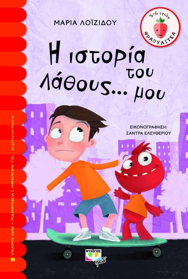 Παγκόσμια Ημέρα Παιδικού Βιβλίου προτάσεις βιβλία - εξωφυλλο βιβλιου Η ιστορία του λάθους