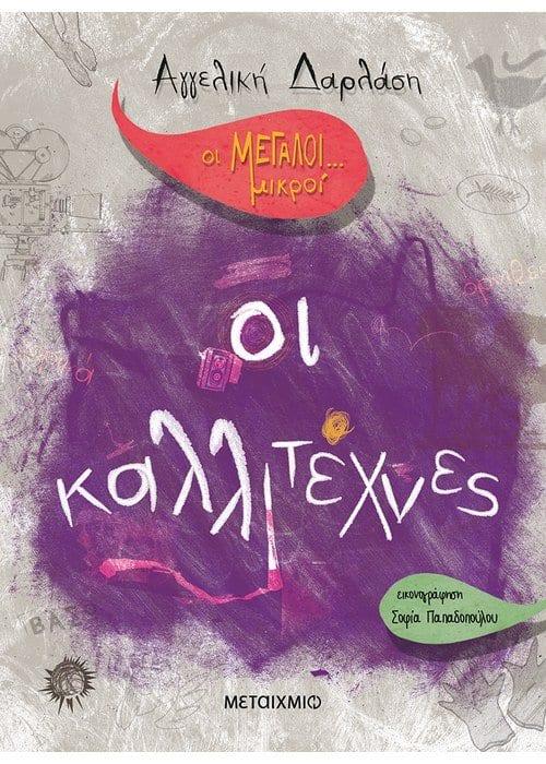 εξωφυλλο βιβλιου οι μεγαλοι μικροί - οι καλλιτέχνες - Παγκόσμια Ημέρα Παιδικού Βιβλίου προτάσεις βιβλία
