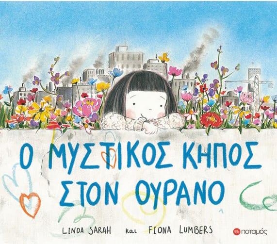 Παγκόσμια Ημέρα Παιδικού Βιβλίου προτάσεις για παιδικά βιβλία - εξωφυλλο βιβλιου Ο μυστικός κήπος στον ουρανό
