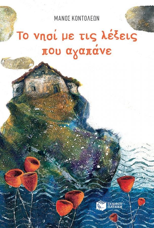 Παγκόσμια Ημέρα Παιδικού Βιβλίου προτάσεις για βιβλία - εξωφυλλο βιβλιου Το νησί με τις λέξεις
