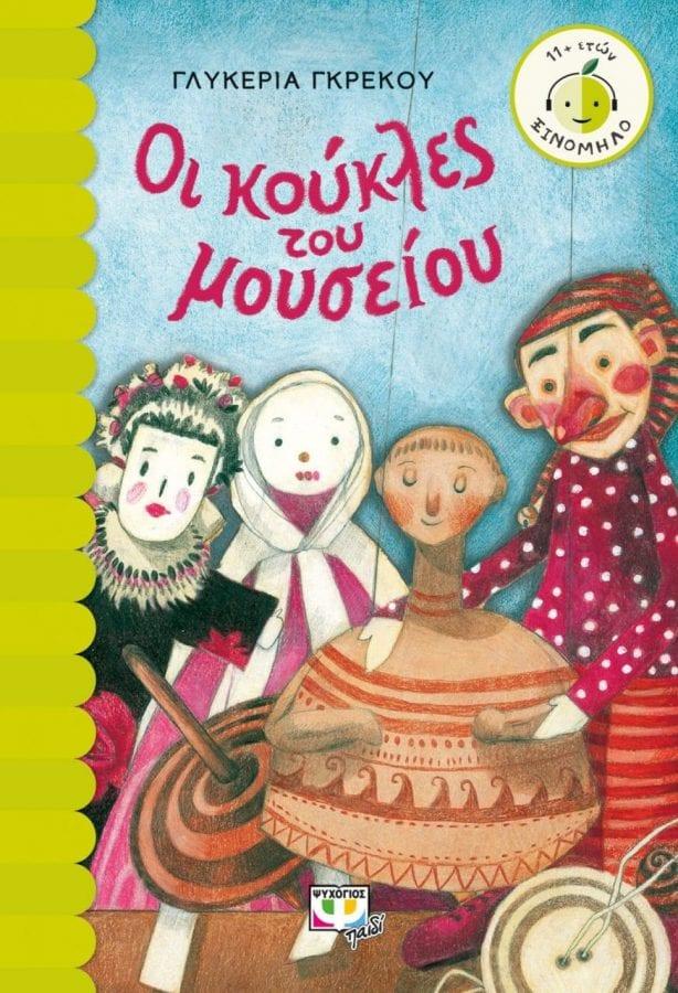 Παγκόσμια Ημέρα Παιδικού Βιβλίου προτάσεις βιβλία - εξωφ. βιβλίου οι κουκλες του μουσείου