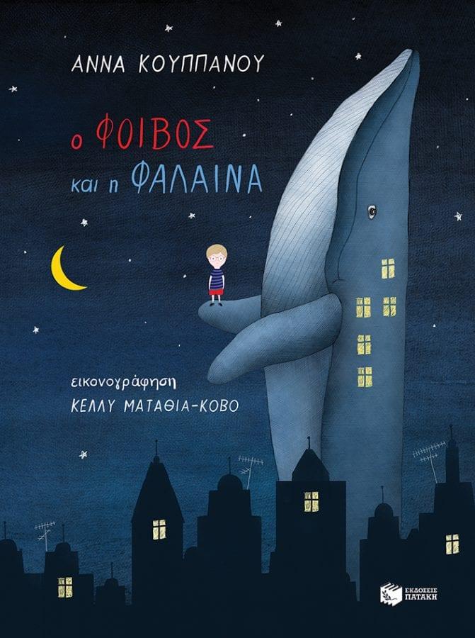 Παγκόσμια Ημέρα Παιδικού Βιβλίου - Δείτε τις προτάσεις για βιβλία - εξωφυλλο βιβλίου ο Φοίβος και η Φάλαινα