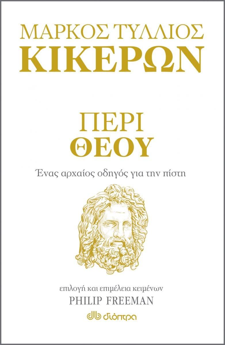 εξωφυλλο βιβλίου Περί θεού