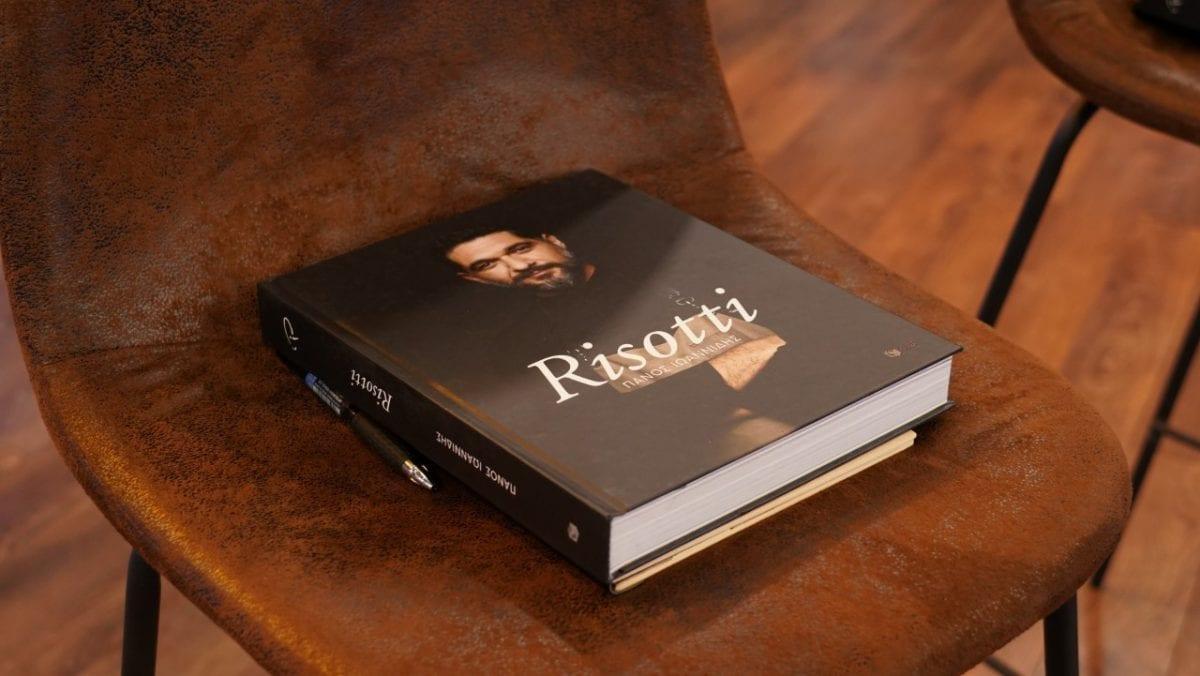 Το Βιβλίο του Πάνου Ιωαννίδη με τίτλο Risotti