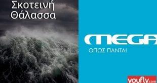 Σκοτεινή Θάλασσα - MEGA: Δύο δυνατά ονόματα - έκπληξη στο καστ