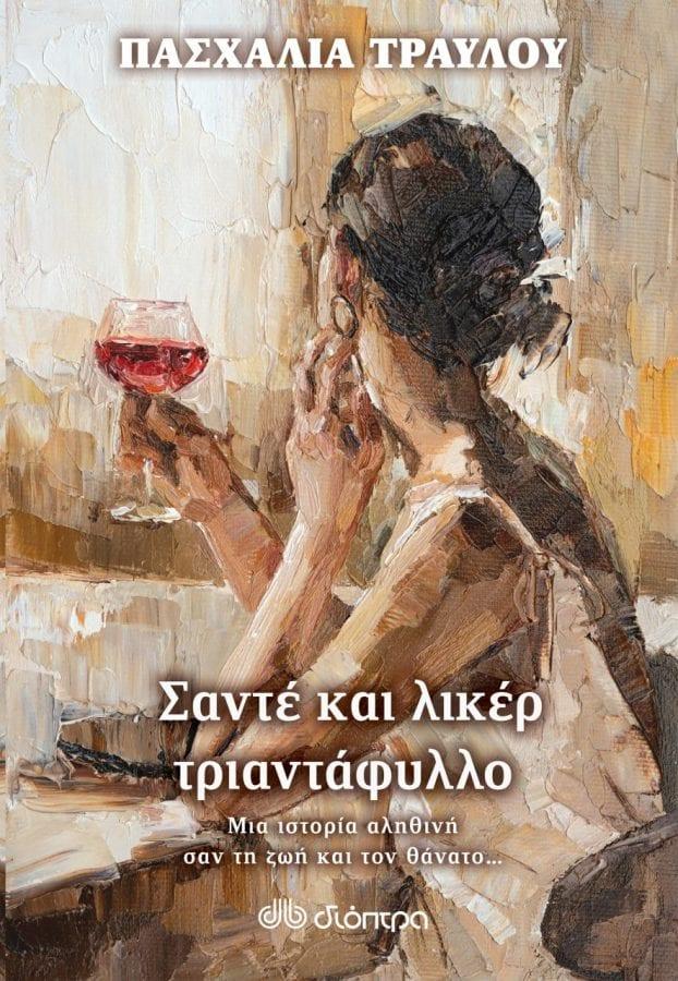 εξώφυλλο βιβλίου Σαντέ και λικέρ τριαντάφυλλο - νέες κυκλοφορίες εκδόσεις Δίοπτρα 21.4
