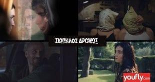 Σκηνές από το επεισόδιο Σιωπηλός Δρόμος