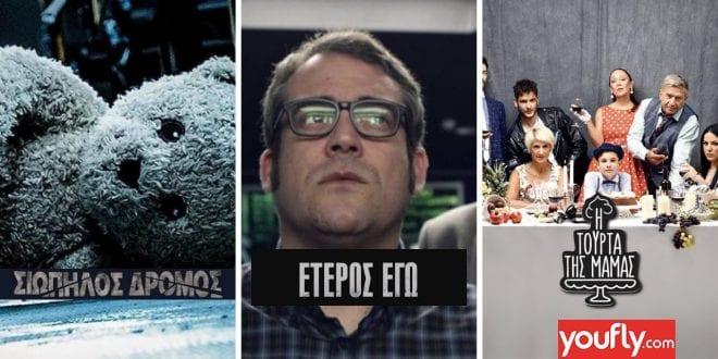 Σιωπηλός δρόμος Ελληνική Μυθοπλασία τηλεόραση