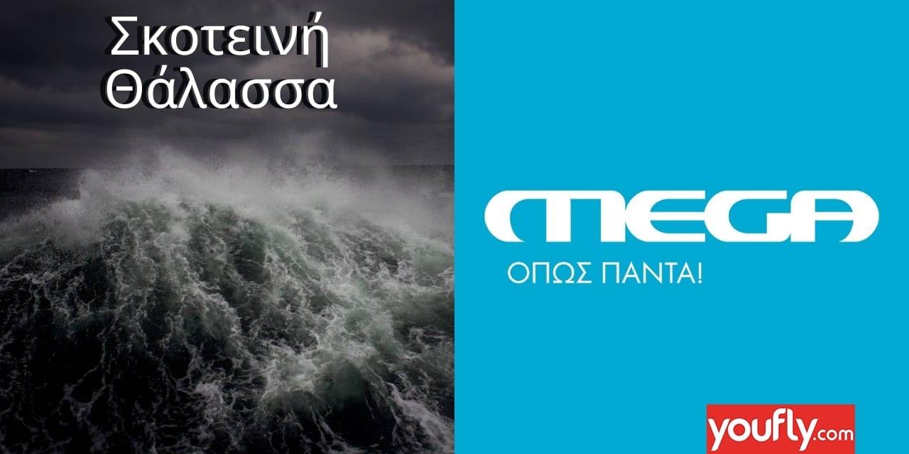 Σκοτεινή Θάλασσα σειρά mega