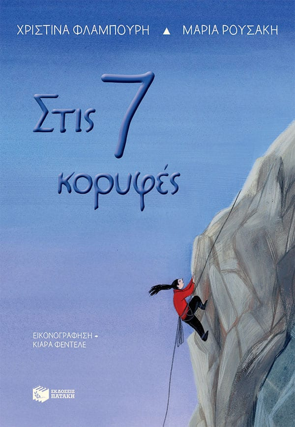 εξλωφυλλο παιδικού βιβλίου Στις 7 κορυφές εκδόσεις Πατάκη