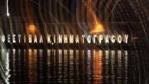 Κάλεσμα για συμμετοχή στη δράση «Thessaloniki Goes to Cannes»