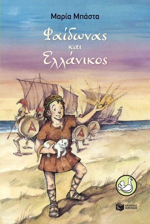 εξωφυλλο βιβλίου Φαίδωνας και Ελλάνικςο - Βιβλία κυκλοφόρησαν πρόσφατα εκδόσεις Πατάκη