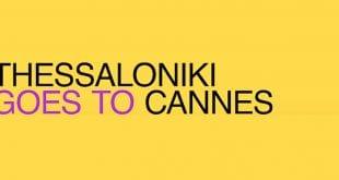 Φεστιβάλ Κινηματογράφου Thessaloniki Goes to Cannes