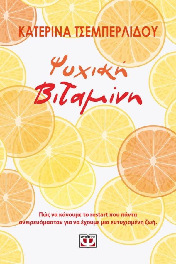 εξωφυλλο βιβλίου Ψυχική Βιταμίνη Κατερίνας Τσεμπερλίδου