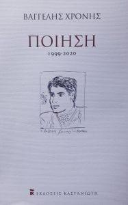 εξώφυλλο ποιητική συλλογή