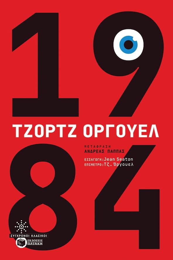 εξωφυλλο βιβλίου 1984 - βιβλία για ενήλικες εκδόσεις Πατάκη
