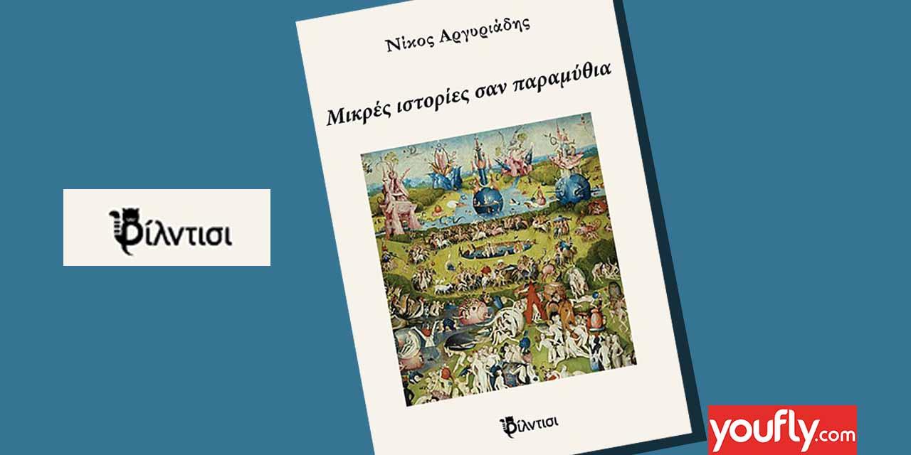 βιβλίο Νίκος Αργυριάδης εκδόσεις Φίλντισι