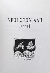 δεύτερη ποιητική συλλογή