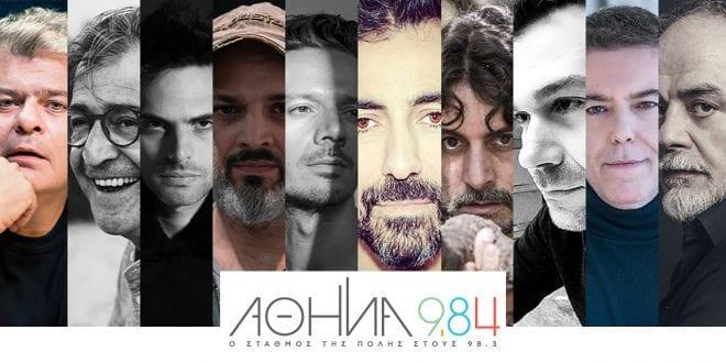 ελληνικό θέατρο ραδιόφωνο Αθήνα 9.84