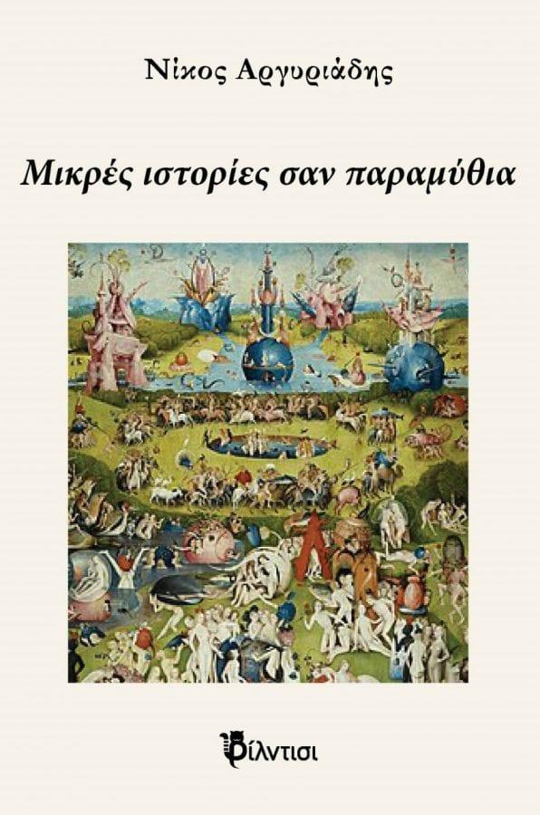 εξώφυλλο Ιστορίες σαν παραμύθια - βιβλίο Νίκος Αργυριάδης εκδόσεις Φίλντισι