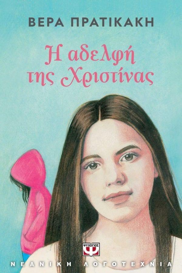 Νέες κυκλοφορίες Εκδόσεις Ψυχογιός 8 Απριλίου - εξωφυλλο βιβλίου Η αδελφή της Χριστίνας