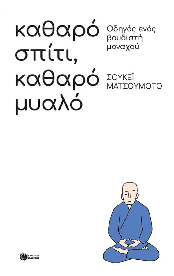 βιβλία για ενήλικες εκδόσεις Πατάκη - εξωφυλλο βιβλίου καθαρό σπίτι - καθαρό μυαλό