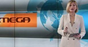 κεντρικό δελτίο ειδήσεων MEGA