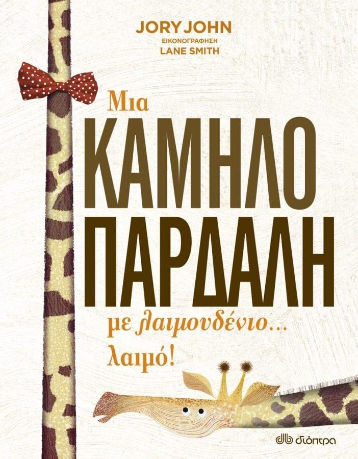 εξωφυλλο βιβλίου μια καμηλοπάρδαλη με λαιμουδένιο λαιμό