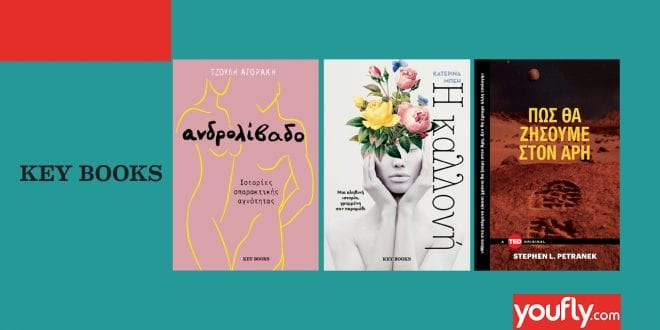 νέα βιβλία εκδόσεις Key Books