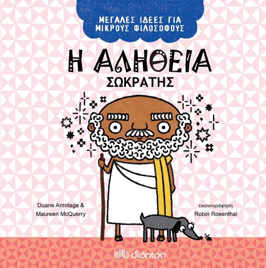 νέες κυκλοφορίες εκδόσεις Δίοπτρα 21.4 - εξώφυλλο παιδικού βιβλίου Η αλήθεια