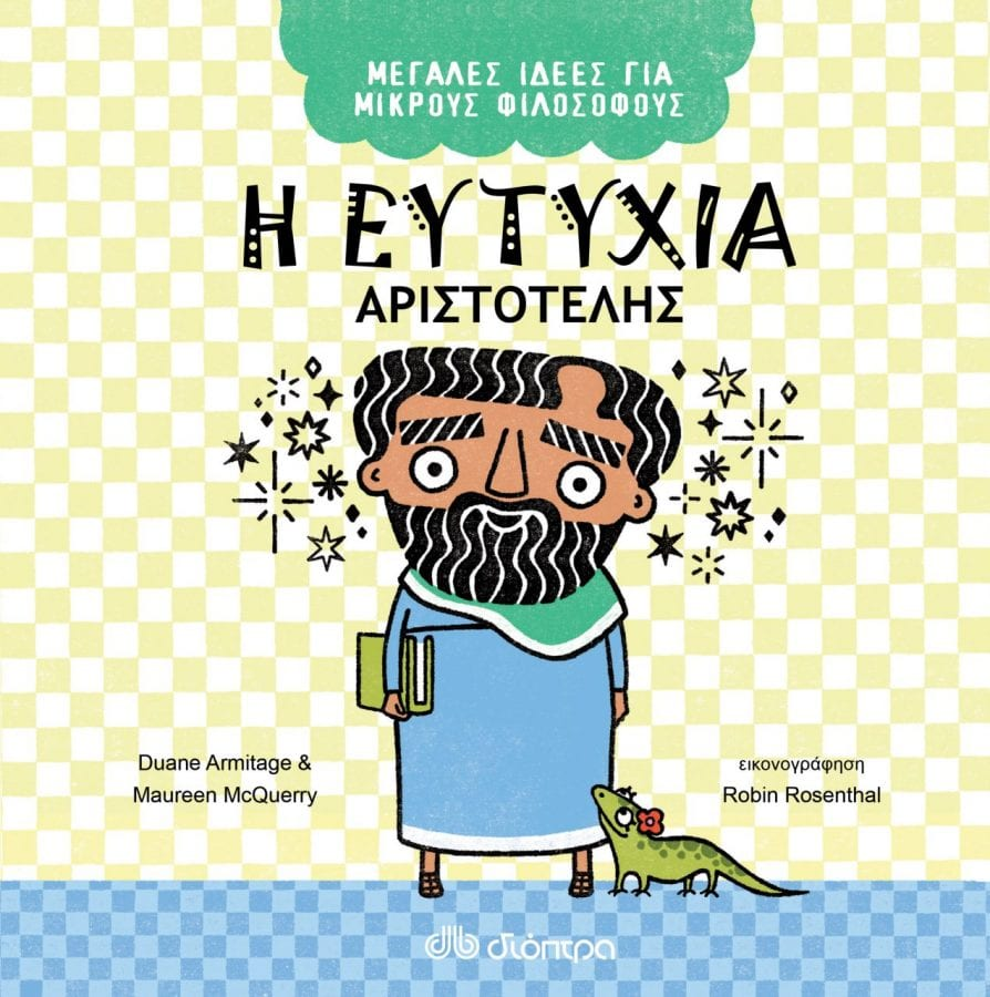 εξωφυλλο παιδικού βιβλίου η ευτυχία
