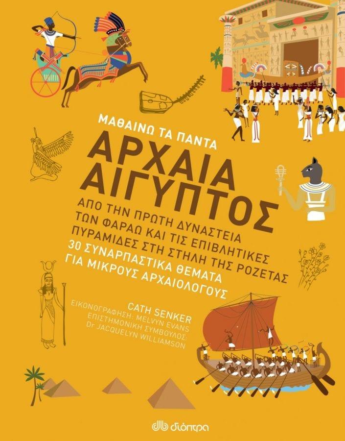 νέες κυκλοφορίες εκδόσεις Δίοπτρα 21.4 - εξωφυλλο παιδικού βιβλίου μαθαινω τα πάντα Αρχαία Αίγυπτος