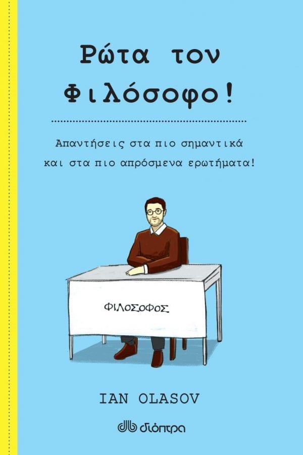 νέες κυκλοφορίες εκδόσεις Δίοπτρα 21.4 - εξωφυλλο βιβλίου Ρώτα τον φιλόσοφο
