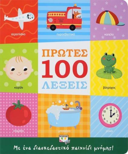 εξώφυλλο βιβλίου 100 πρώτες λέξεις