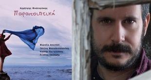 Ο Δημήτρης Φασουράκης και ο δίσκος παραποιητικά