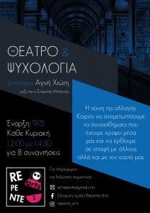 σεμινάριο θέατρο και ψυχολογία αφίσα