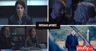 Σκηνές από το δεύτερο επεισόδιο Σιωπηλός Δρόμος