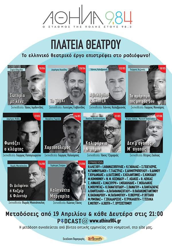 το-ελληνικό-θέατρο-στο-ραδιόφωνο-μέσα-από-τον-Αθήνα-9.84