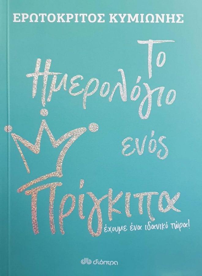 εξωφυλλο βιβλίου το ημερολόγιθο ενός πρίγκιπα - νέες κυκλοφορίες εκδόσεις Δίοπτρα 21.4