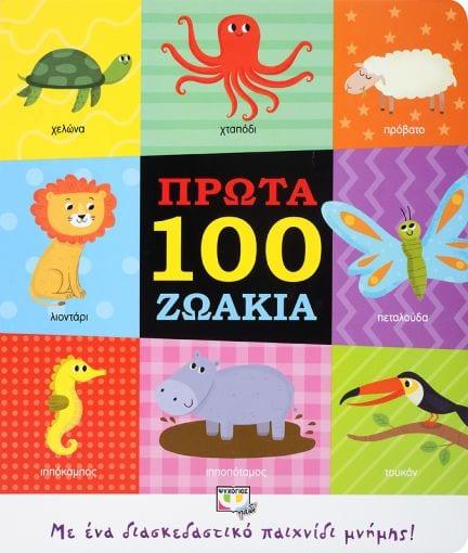 π΄ρωτα 100 ζωάκια εξωφυλλο βιβλίου