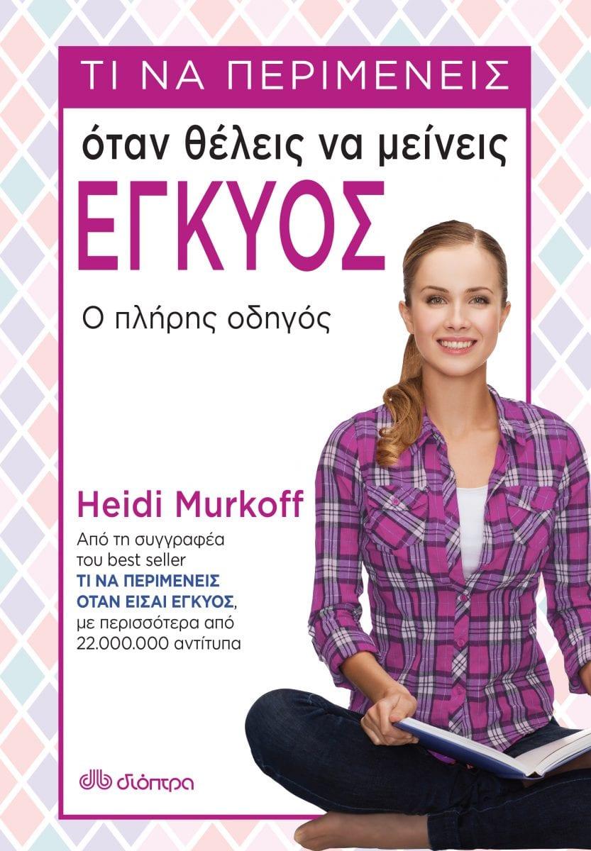 εξωφυλλο βιβλίου όταν θέλεις να μείνεις έγκυος - νέες κυκλοφορίες εκδόσεις Δίοπτρα 21.4
