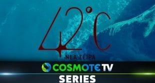 'Οσα ξέρουμε για τη νέα σειρά της Cosmote tv 42°C