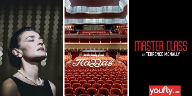 Η σπουδαία ιστορική παράσταση MasterClass θα ανέβει στο θέατρο Παλλάς