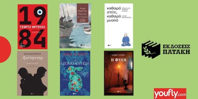 βιβλία για ενήλικες εκδόσεις Πατάκη