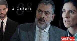 8 λέξεις: Ο Άλκης φέρνει μεγάλη ταραχή στην οικογένεια Μαρόγλου