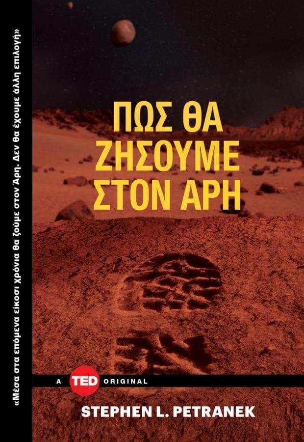 νέα βιβλία εκδόσεις Key Books - εξώφυλλο βιβλίου Πως θα ζήσουμε στον Άρη