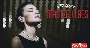 Master Class Μαρία Ναυπλιώτου Θέατρο Παλλάς