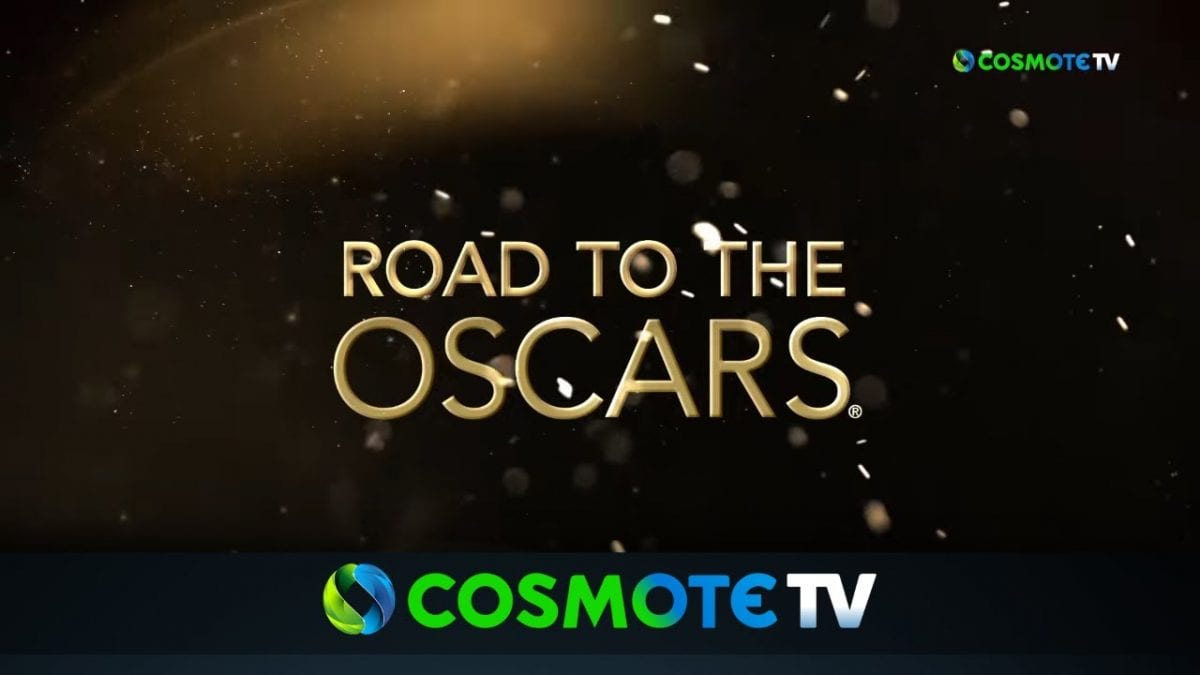 H εκπομπή Road to the Oscars στην Cosmote TV