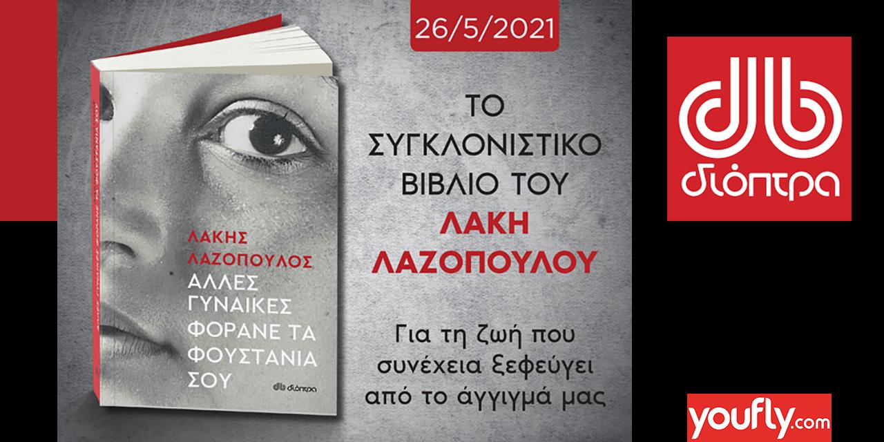 εκδόσεις Δίοπτρα Λάκης Λαζόπουλος
