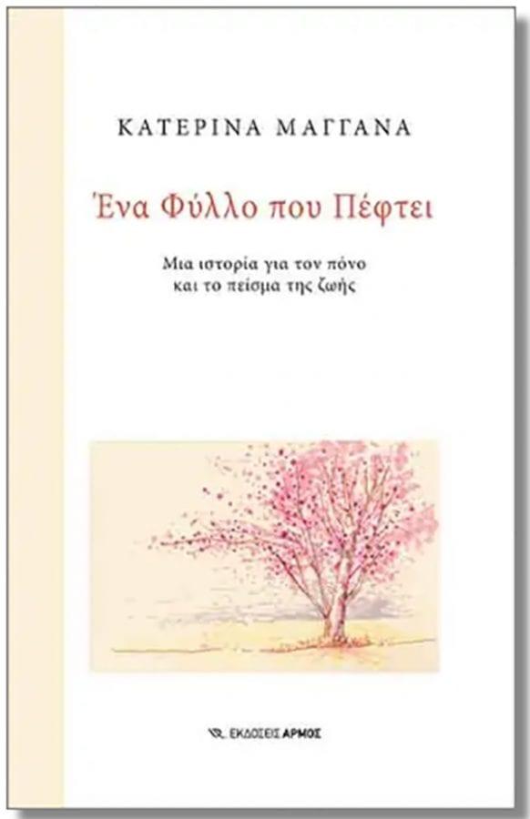 Γιορτή της μητέρας βιβλίο Εκδόσεις Αρμός - εξωφυλλο βιβλιου Ένα φύλλο που πέφτει